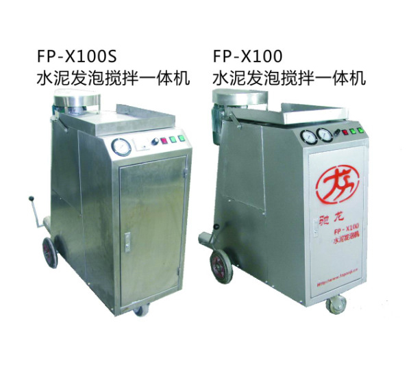 220V single phase power supply foam concrete integrated machine FP-X100S